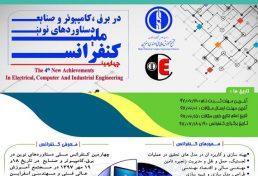 چهارمین کنفرانس ملی دستاوردهای نوین در برق و کامپیوتر ، مهر ۹۷