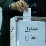 نتیجه پنجمین دوره انتخابات شورای استانی نظام مهندسی کشاورزی در استان