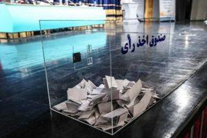 انتخاب اعضای جدید هیات مدیره نظام مهندسی کشاورزی استان قزوین