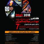 هفتمین کنفرانس بین المللی مواد مهندسی و متالورژی