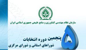 چند نکته در مورد انتخابات نظام مهندسی کشاورزی و منابع طبیعی استان