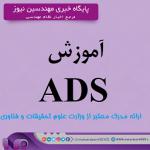 دوره جامع نرم افزار ADS