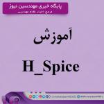 دوره مقدماتی نرم افزار H_Spice