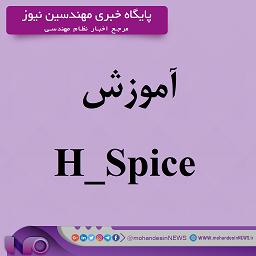 دوره مقدماتی نرم افزار H_Spiceدوره مقدماتی نرم افزار H_Spice