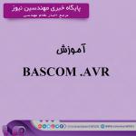 آموزش BASCOM .AVR
