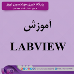 آموزش LABVIEW
