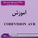 آموزش CODEVISION  AVR