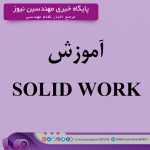 آموزش SOLID WORK