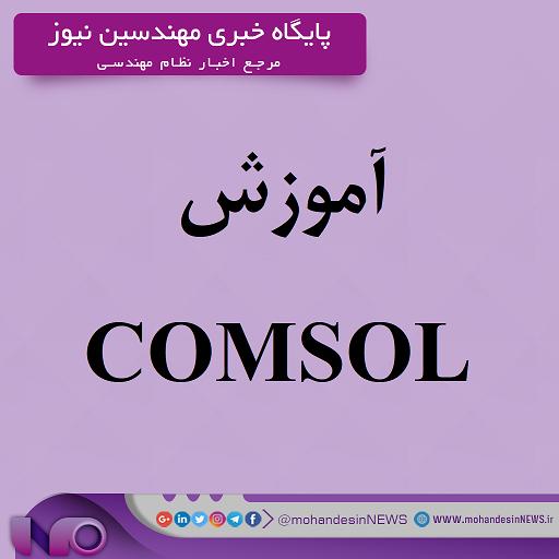 آموزش COMSOL