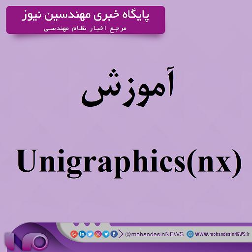 آموزش Unigraphics(nx)