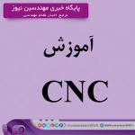 آموزش CNC