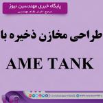 طراحی مخازن ذخیره با AME TANK