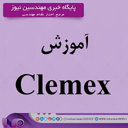 آموزش Clemex