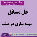 حل مسائل بهینه سازی در متلب