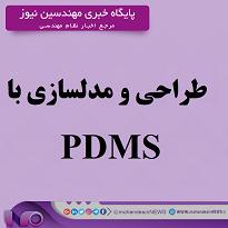 طراحی و مدلسازی با PDMS