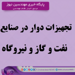 تجهیزات دوار در صنایع  نفت و گاز و نیروگاه