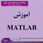 دوره جامع نرم افزار MATLAB