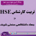 تربیت کارشناس HSE
