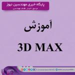آموزش ۳D MAX