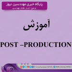 آموزش POST –PRODUCTION