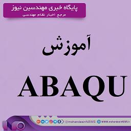 آموزش ABAQUS