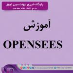 آموزش OPENSEES
