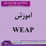 آموزش WEAP