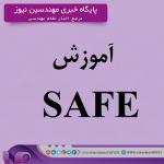 آموزش SAFE