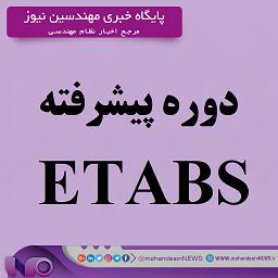 دوره پیشرفته ETABS