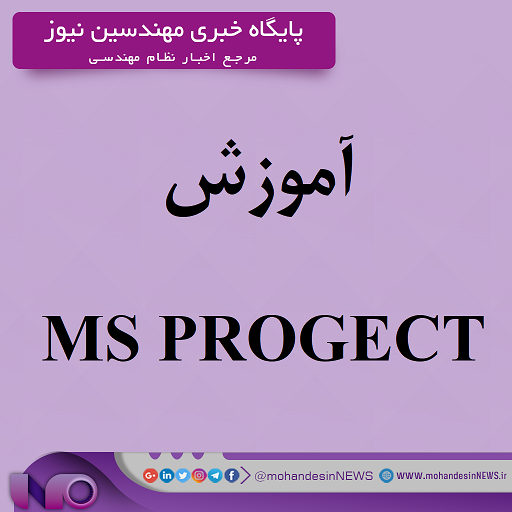 آموزش MS PROGECT
