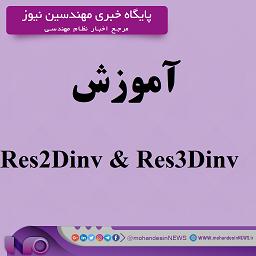 آموزش Res2Dinv & Res3Dinv