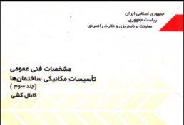 نشریه 128 سازمان مدیریت و برنامه ریزی کشور