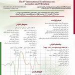 هشتمین کنفرانس بین المللی آکوستیک و ارتعاشات