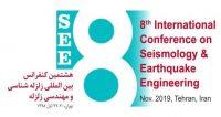 هشتمین کنفرانس بینالمللی زلزلهشناسی و مهندسی زلزله