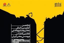 هفتمین کنفرانس مهندسی معدن ایران