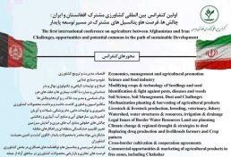 اولین کنفرانس بینالمللی کشاورزی افغانستان و ایران، آبان ۹۷