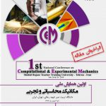 اولین کنفرانس ملی مکانیک محاسباتی و تجربی
