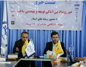 برگزار ی رویداد بین المللی توسعه و مهندسی ساخت در استان مازندران