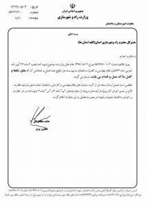 متن تنقیح شده شیوه نامه تبصره ۲ ماده ۲۴ آیین نامه اجرایی ماده ۳۳