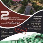 دومین کنفرانس ملی مهندسی مکانیک کاربردی