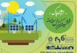 ششمین کنفرانس سالانه انرژی پاک
