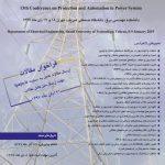 سیزدهمین کنفرانس بین المللی حفاظت و اتوماسیون در سیستمهای قدرت