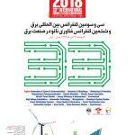 کنفرانس بینالمللی برق و ششمین کنفرانس فناوری نانو در صنعت برق