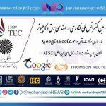 حامي رسانه اي چهارمین کنفرانس ملی فن آوری در مهندسی برق و کامپیوتر