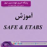 آموزش SAFE & ETABS