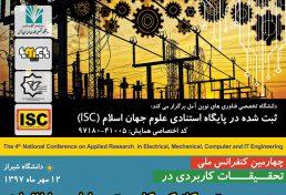 چهارمین کنفرانس ملی تحقیقات کاربردی در مهندسی برق، مکانیک ، کامپیوتر