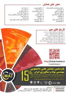 پانزدهمین همایش علمی دانشجویی مهندسی مواد و متالورژی ایران