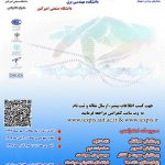 چهارمین کنفرانس بینالمللی پردازش سیگنال و سیستمهای هوشمند، دی ۹۷