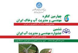 چهارمین کنگره مهندسی و مدیریت آب و خاک ایران، آبان ۹۷