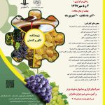 چهارمین کنفرانس ملی صنعت انگور و کشمش ایران